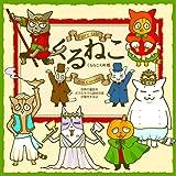 くるねこカレンダー 2016