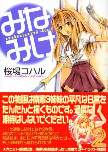 みなみけ(2) (ヤングマガジンコミックス)
