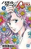 パズルゲーム☆Pro 3 (白泉社レディース・コミックス)