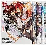 新妹魔王の契約者 コミック 1-4巻セット (カドカワコミックス・エース)
