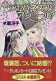 続ジャパネスク・アンコール! (コバルト文庫)