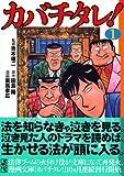 カバチタレ!(1) (講談社漫画文庫 (こ8-1))