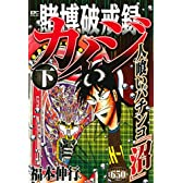 賭博破戒録カイジ 人喰いパチンコ「沼」 下 (講談社プラチナコミックス)