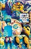 青血のハグルマ 1 (少年サンデーコミックス)
