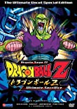 echange, troc Dragon Ball Z Saga 1 V.9: Ultimate Sacrifice [Import USA Zone 1]