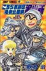 こちら葛飾区亀有公園前派出所 第117巻 1999-12発売