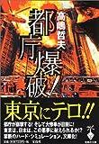 都庁爆破! (宝島社文庫)