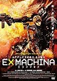 EX MACHINA -エクスマキナ- 機械仕掛けの神とヒトとAI