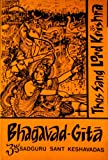img - for Bhagavad Gita: Thus Sang Lord Krishna book / textbook / text book
