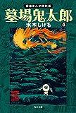 墓場鬼太郎(4) 貸本まんが復刻版 (角川文庫)