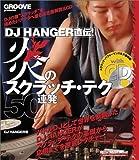 DJ HANGER直伝!炎のスクラッチ・テク50連発—Groove presents (リットーミュージック・ムック)