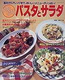 いろいろパスタとサラダ—基本からアレンジまで、おいしいメニューがいっぱい! (レッスンシリーズ)
