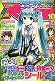 月刊 COMIC RUSH (コミック ラッシュ) 2010年 10月号 [雑誌]