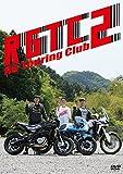 RGツーリングクラブ2 [DVD] ランキングお取り寄せ