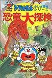 恐竜大探検 (ドラえもん ふしぎ探検シリーズ)