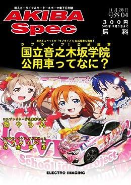 ラブライブ!公式痛車「国立音之木坂学院公用車」ってなに?(月刊AKIBA Spec号外04号)