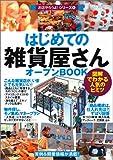 はじめての「雑貨屋さん」オープンBOOK (お店やろうよ!(3))