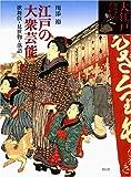 江戸の大衆芸能 歌舞伎・見世物・落語 (大江戸カルチャーブックス第9巻)