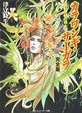 カラワンギ・サーガラ 完全版〈1〉密林の戦士(ラグ・カオヤイ) (角川スニーカー文庫)