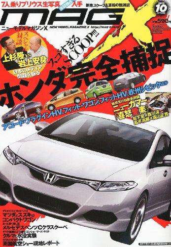 NEW MODEL MAGAZINE X (ニューモデルマガジン X) 2010年 10月号 [雑誌]
