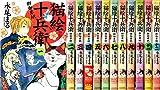 猫絵十兵衛 御伽草紙 コミック 1-12巻セット (カバー付き通常版コミックス)