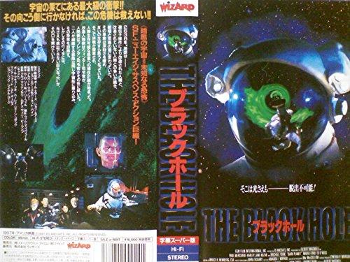 ブラックホール[VHS]
