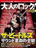 大人のロック! 特別編集 ザ・ビートルズ サウンド革命の全貌 (日経BPムック)