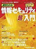 絶対わかる!情報セキュリティ超入門 (日経BPムック―ネットワーク基礎シリーズ)