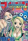 マガジン SPECIAL (スペシャル) 2009年 12/5号 [雑誌]