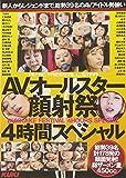 AVオールスター顔射祭 4時間スペシャル [DVD]