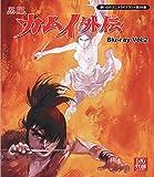想い出のアニメライブラリー 第56集 忍風カムイ外伝 Blu-r...[Blu-ray/ブルーレイ]