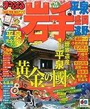 まっぷる岩手 平泉・盛岡・遠野'14 (マップルマガジン)