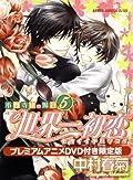 「世界一初恋」第5巻限定版付属のオリジナルアニメレビュー