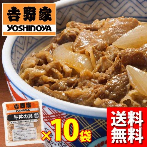 【送料無料】吉野家 牛丼の具 冷凍 135g×10個入り
