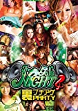 The gal's NIGHT4 裏ブチアゲPARTY [DVD]