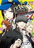 ペルソナ4 ザ・ゴールデン コミックアンソロジー (IDコミックス DNAメディアコミックス)