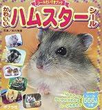 かわいいハムスターシール (シールだいすきブック (3))