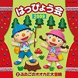 2009 はっぴょう会(2)ふたごのオオカミ大冒険