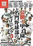 公開! 甲子園名門野球部のトレーニング3 (別冊宝島 1608 カルチャー&スポーツ)