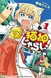 猫神じゃらし!(1): 少年チャンピオン・コミックス