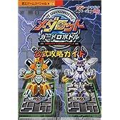 メダロット・カードロボトル公式攻略ガイド (覇王ゲームスペシャル 174)
