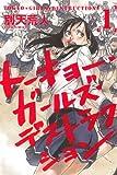 トーキョー・ガールズ・デストラクション 1 (マッグガーデンコミックス Beat'sシリーズ)