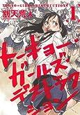 トーキョー・ガールズ・デストラクション 1 (マッグガーデンコミックス ビーツシリーズ)