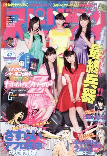 ビッグコミックスピリッツ 2012年11月05日号