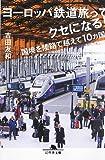 ヨーロッパ鉄道旅ってクセになる! 国境を陸路で越えて10カ国 / 吉田 友和 のシリーズ情報を見る