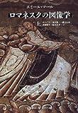 ロマネスクの図像学〈上〉 (中世の図像体系)