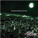 NINJA BLADE オリジナル・サウンドトラック