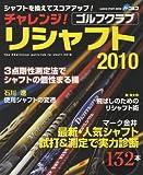 チャレンジ!ゴルフクラブリシャフト 2010―シャフトを換えてスコアアップ! (GAKKEN SPORTS MOOK)