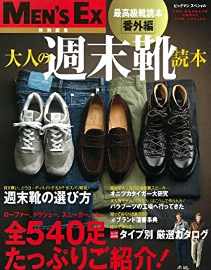 大人の週末靴読本