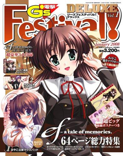 電撃G's Festival DX (ジーズフェスティバル・デラックス) 2008年 01月号 [雑誌]